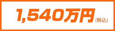 1,537万円(税込)
