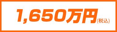 1,648万円(税込)