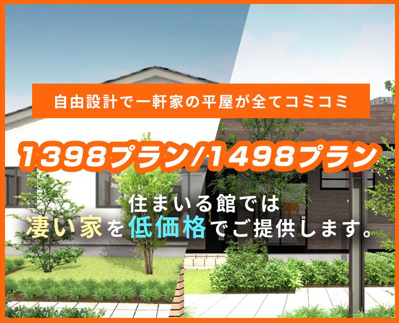 自由設計で一軒家の平屋が全てコミコミ1398プラン/1498プラン住まいる館では凄い家を低価格でご提供します。