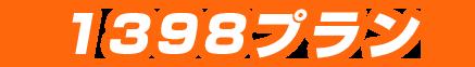 1398プラン