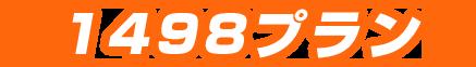 1498プラン